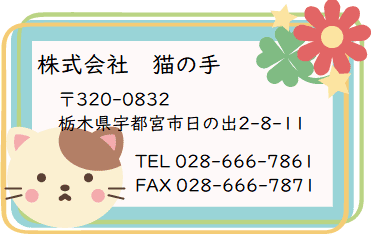 http://nekote-shop.com/files/libs/881/201805071840578570.png